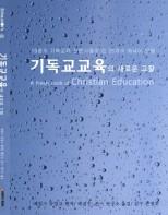 기독교교육의 새로운 고찰 (A Fresh Look at Christian Education)