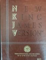 New King James Version 한영성경